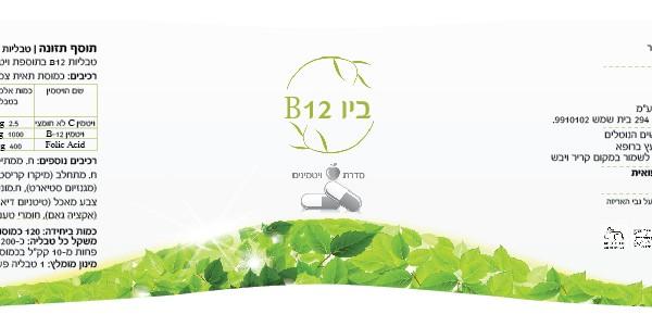 B12- ויטמין B12 למציצה